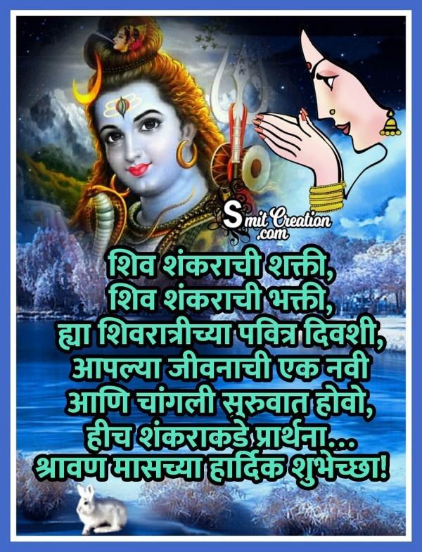 Shravan Mas Shubhechchha Marathi Quote
