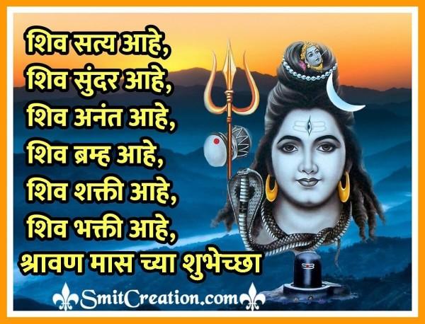 Shravan Mas Marathi Shubhechchha