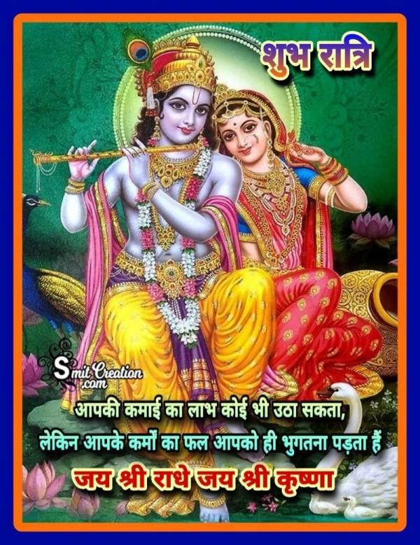 Shubh Ratri Aapki Kamai Ka Labh