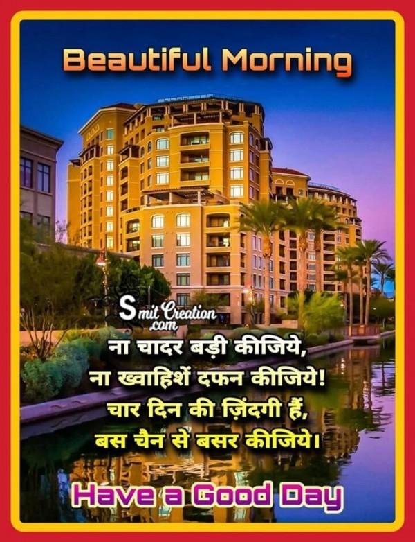 Beautiful Morning Na Chadar Badi Kijiye