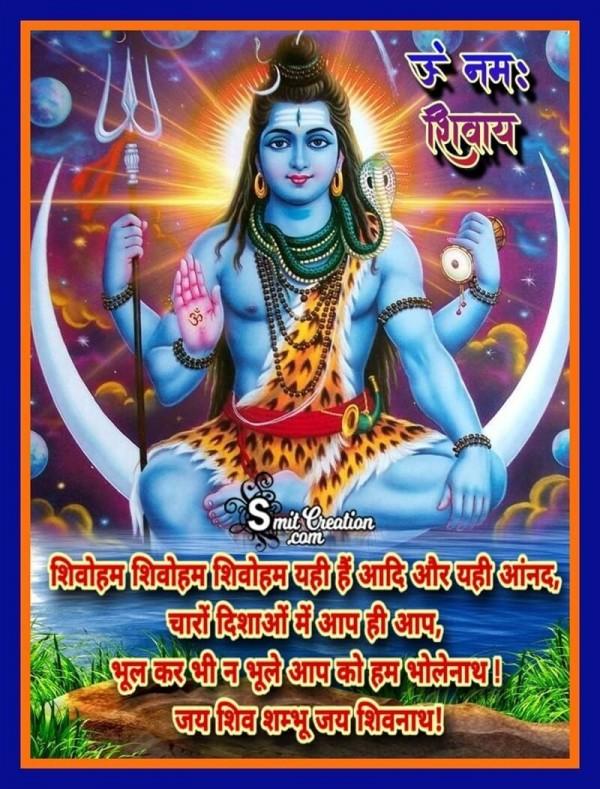 Shivoham Shivoham Shivoham Yahi Hai Aadi Aur Yahi Aanand