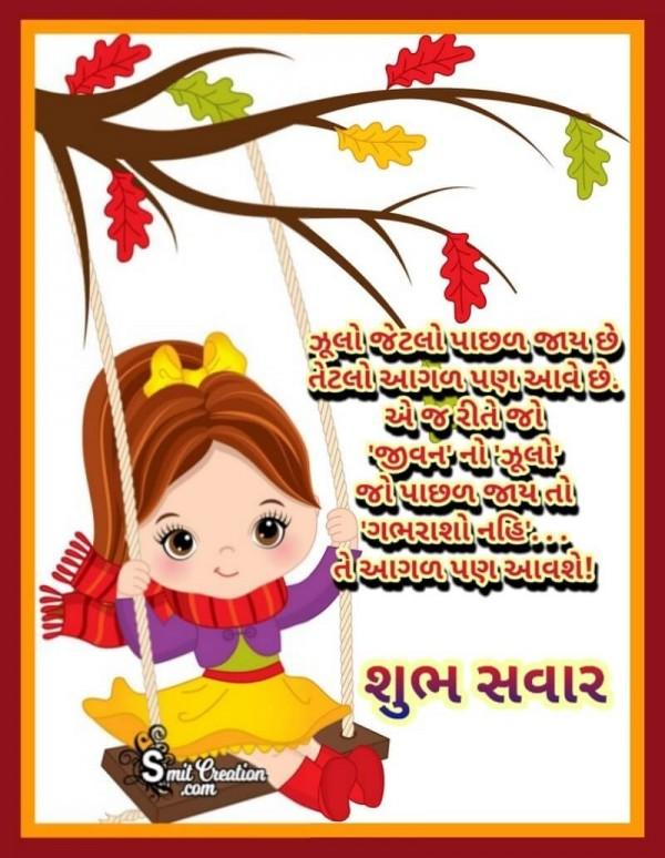 Shubh Savar Jivan No Zulo Suvichar