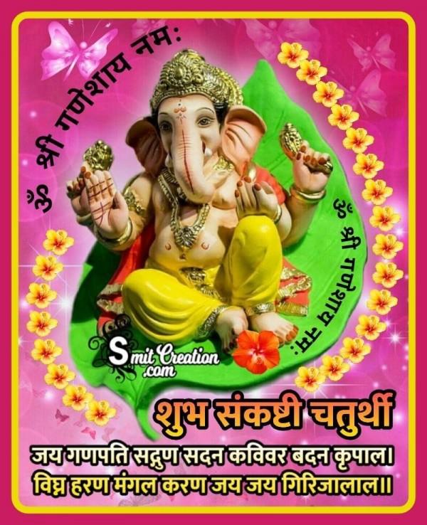 Shubh Sankashti Chaturthi Shri Ganesh Chalisa