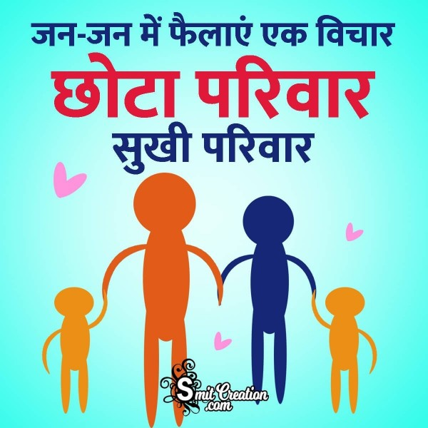 World Population Day Small Family Slogan In Hindi