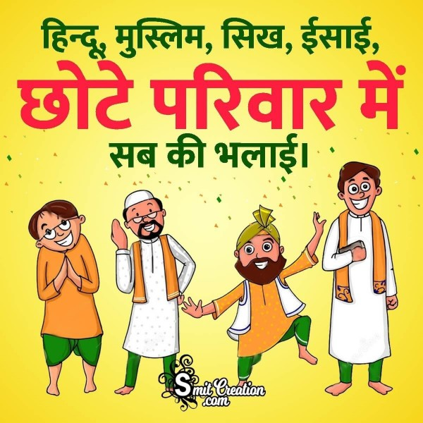 World Population Day Small Family Quote In Hindi
