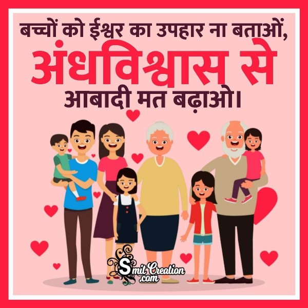 World Population Day Slogan In Hindi