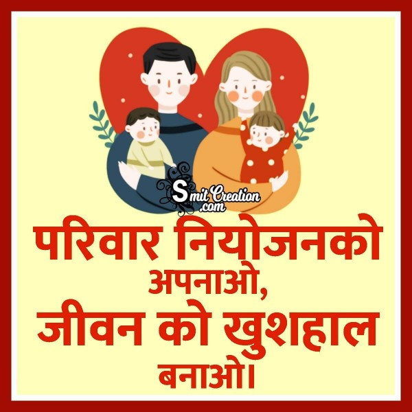 World Population Day Family Planning Slogan In Hindi