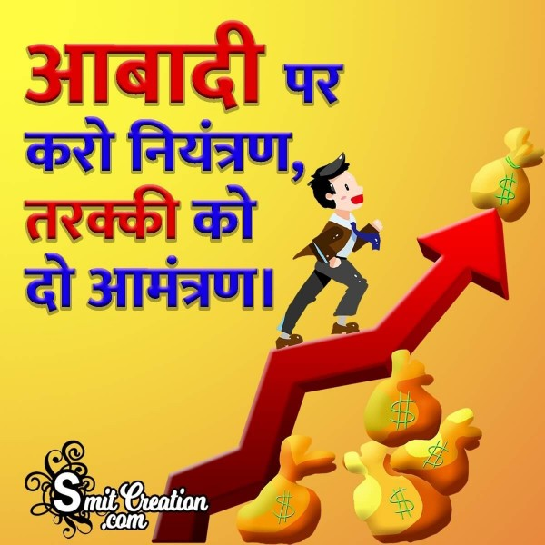 World Population Day Population Growth Slogan In Hindi