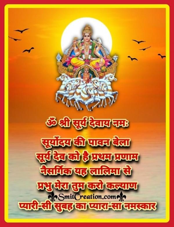 Shubh Prabhat Om Shri Suryadevay namah