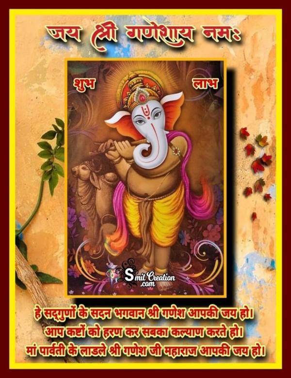 Bhagwan Shri Ganesh Ki Jai Ho