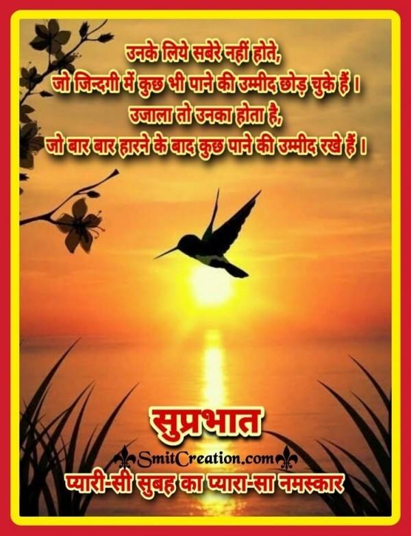 Suprabhat Unke Liye Sabere Nahi Hote