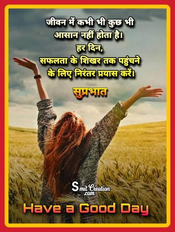 Suprabhat Jivan Suvichar Status