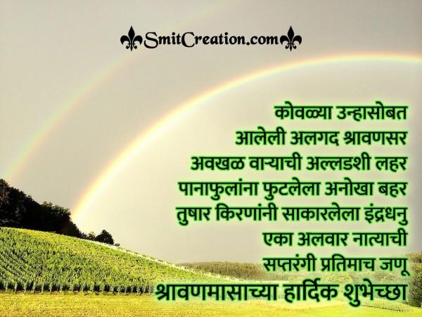 Shravan Mas Kavita Shubhechchha