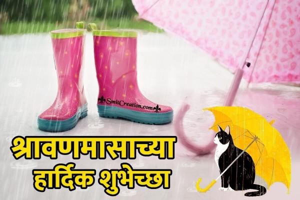 Shravan Masachya Shubhechchha Image