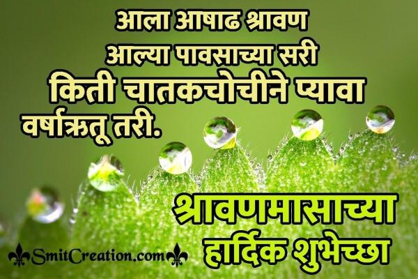 Shravan Masachya Shubhechchha