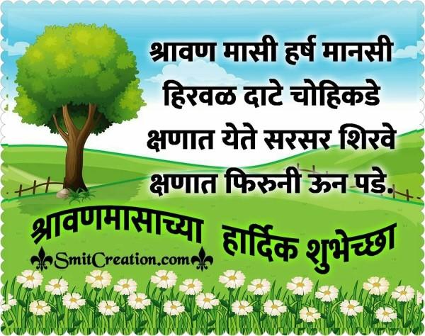 Shravan Masi Harsh Mansi Marathi Lyrics