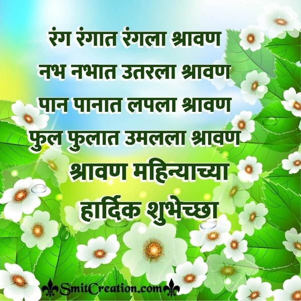 Shravan Mahinachya Hardik Shubhechchha
