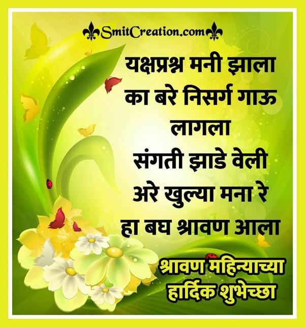 Shravan Mahinachya Nisargmay Shubhechchha