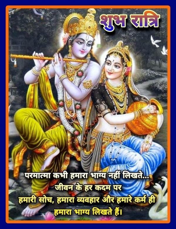 Shubh Ratri Parmatma Kabhi Humara Bhagya Nahi Likhate