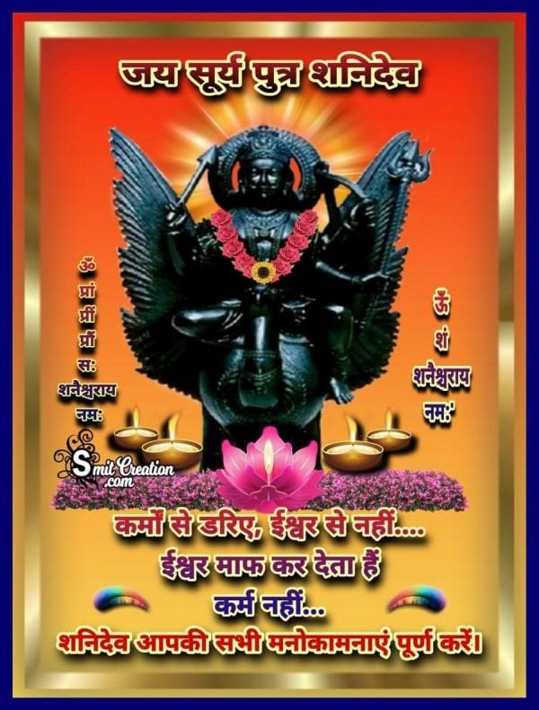 Jai Surya Putra Shanidev