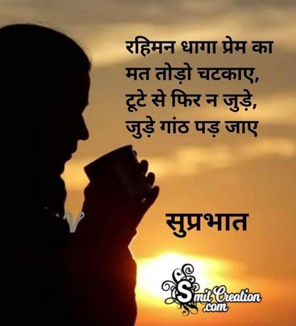 Suprabhat Shayari Rahiman Dhaga Prem Ka