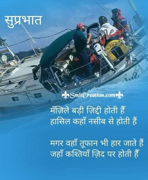 Suprabhat Shayari Manzile Badi Jiddi Hoti Hai