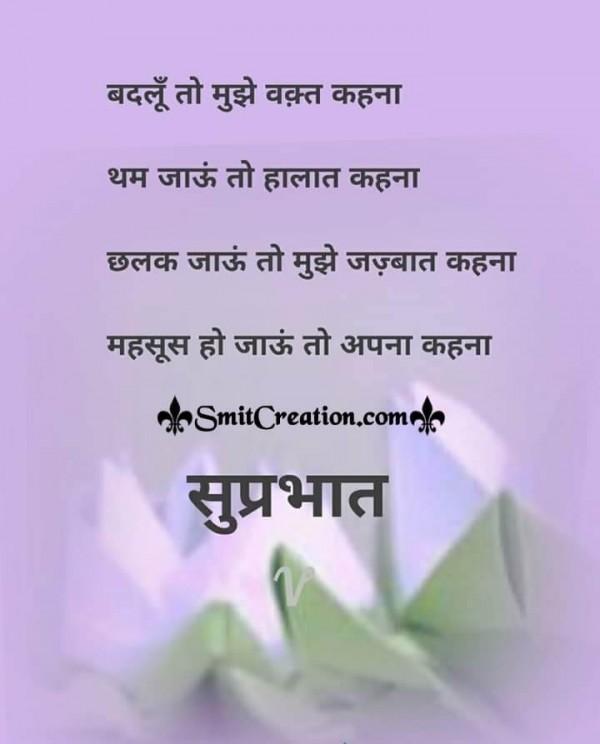 Suprabhat Shayari Badlu To Muze Vakt Kahena