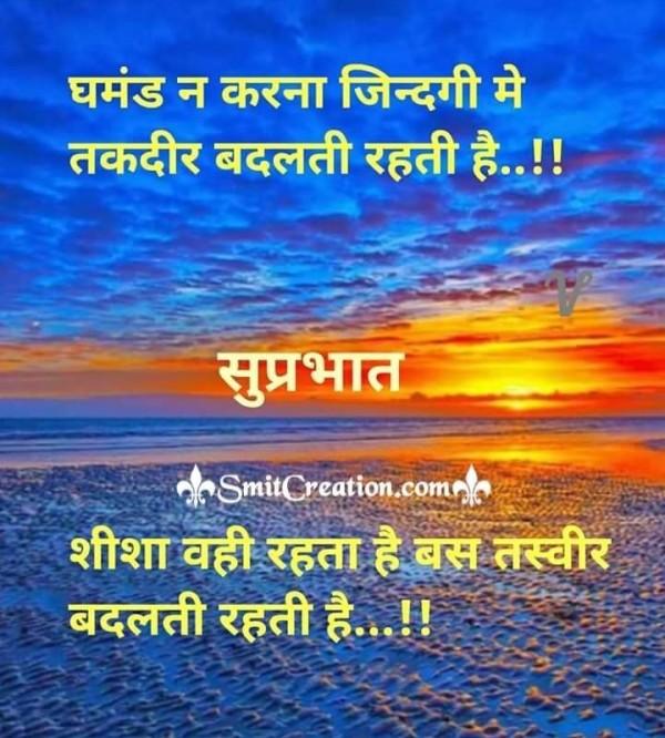 Suprabhat Shayari Ghamand Na Karna Zindagi Me