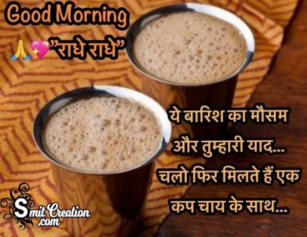 Good Morning Hindi Shayari