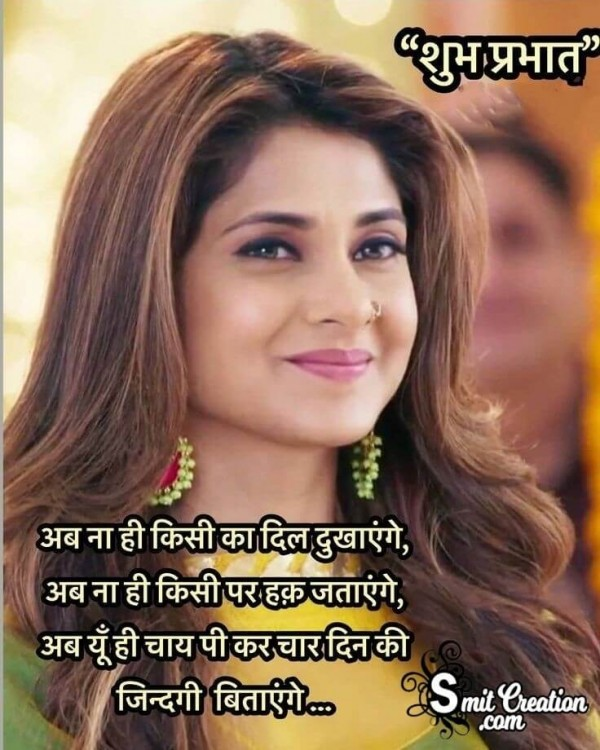 Shubh Prabhat Ab Na Kisika Dil Dukhayenge