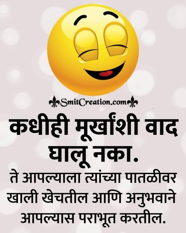 Majeshir Vichar
