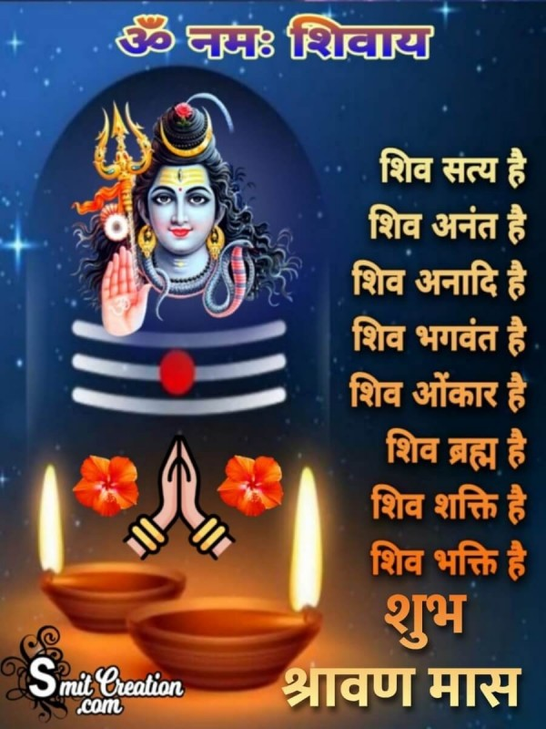 Shubh Shravan Mas Hindi Quote