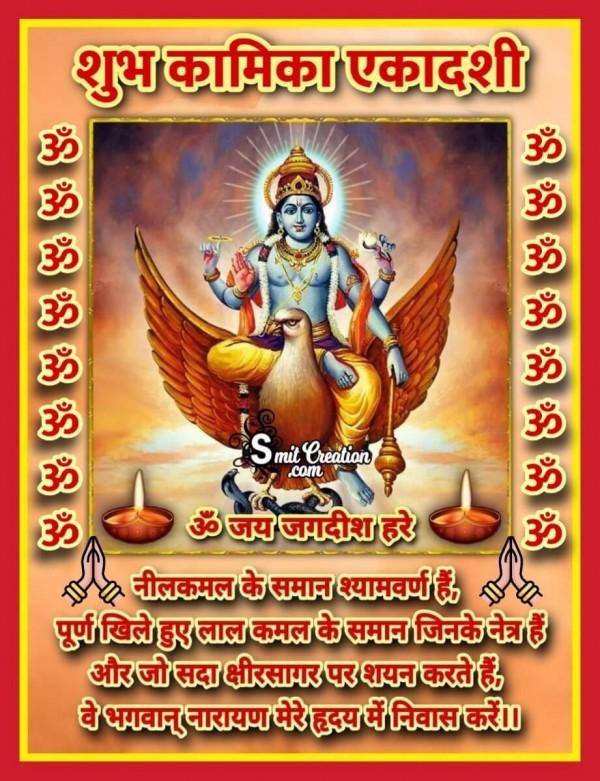 Shubh Kamika Ekadashi Image