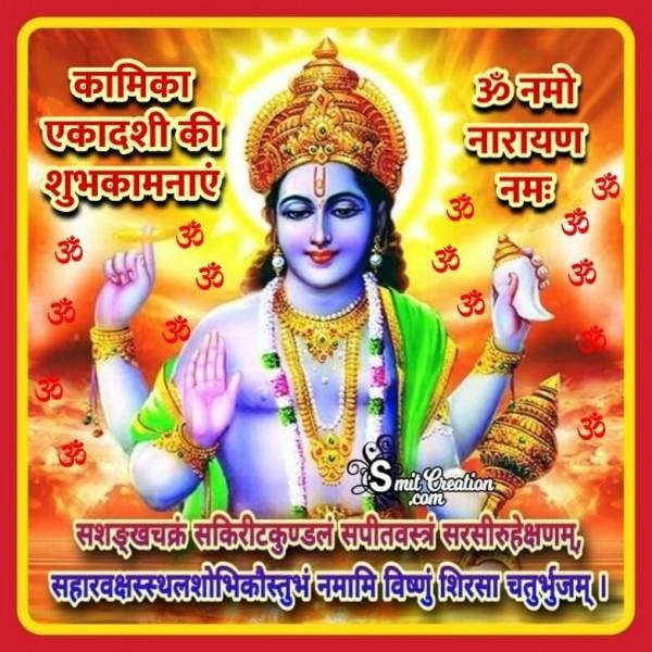 Kamika Ekadashi Shubhkamnaye Image