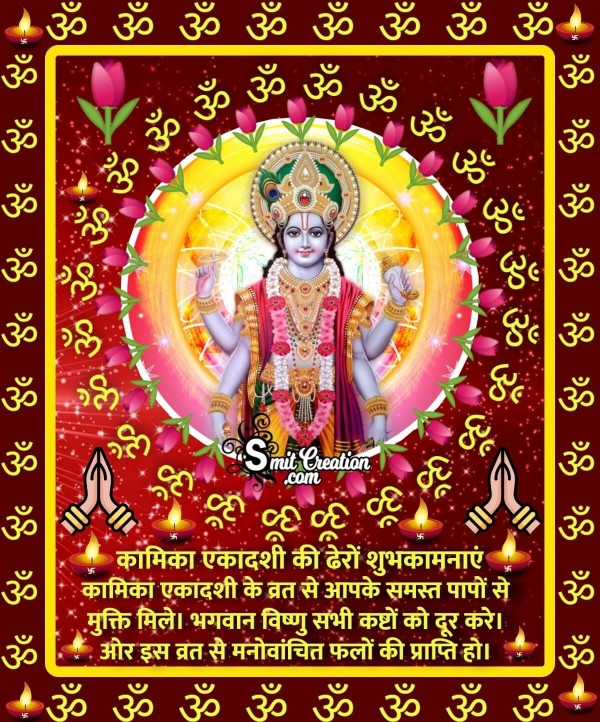 Kamika Ekadashi Ki Dhero Shubhkamnaye