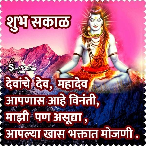 Shubh Sakal Devache Dev Mahadev