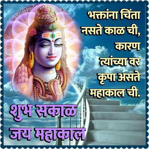 Shubh Sakal Jai Mahakal