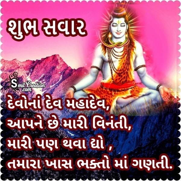 Shubh Savar Devona Dev Mahadev