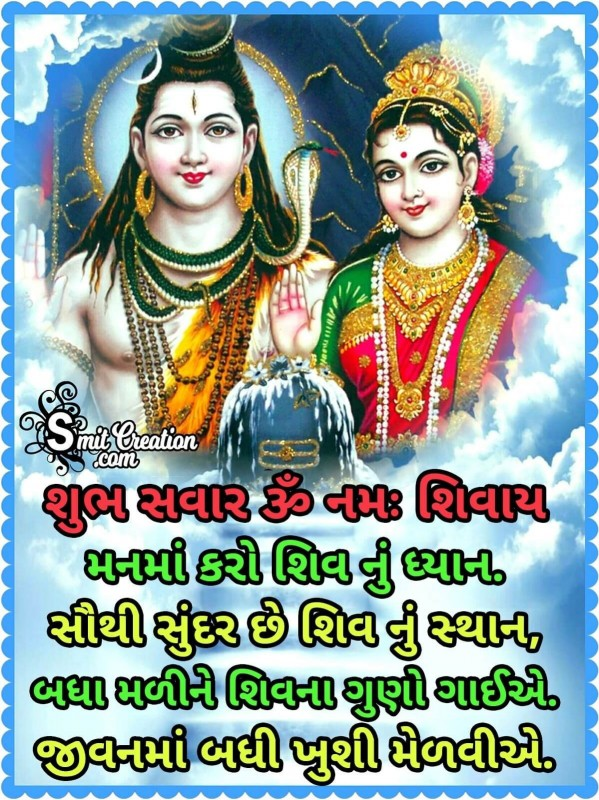 Shubh Savar Shiv Quote In Gujarati