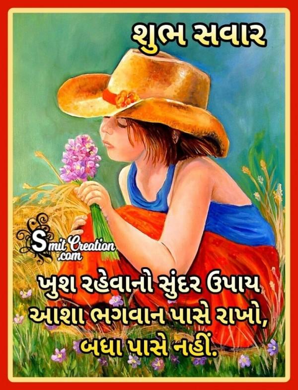Shubh Savar Khush Rahevano Sundar Upay