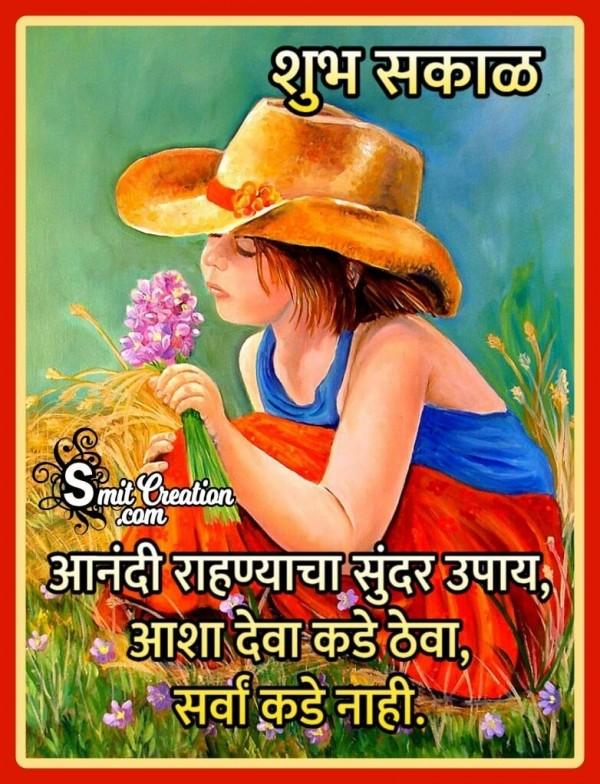 Shubh Sakal Aanandi Rahnyacha Sundar Upay