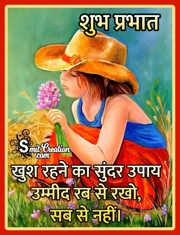 Shubh Prabhat Khush Rahne Ka Sundar Upay