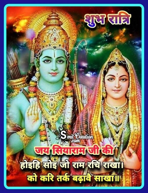 Shubh Ratri Jai Siyaramji