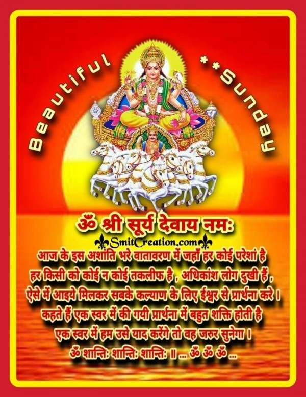 Beautiful Sunday Om Shri Suryadevay Namah