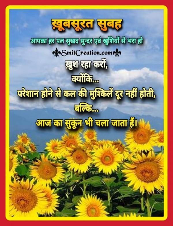 Shubh Prabhat Khush Raha Karo