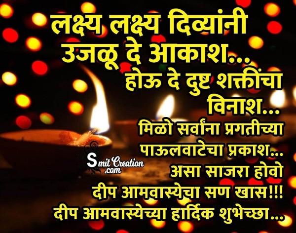 Deep Amavasyecha Hardik Shubhechha