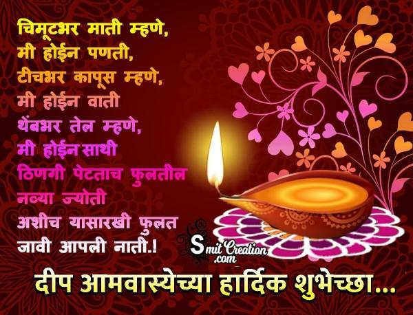 Deep Amavasyecha Hardik Shubhechha Image