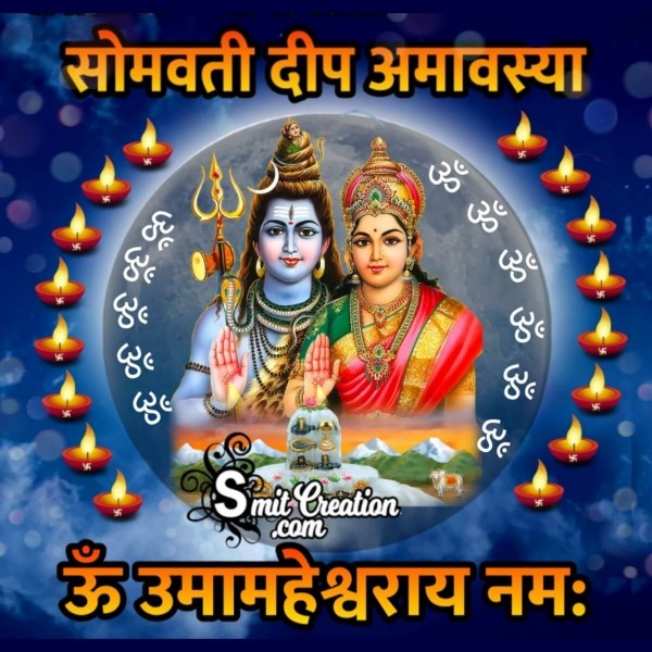 Somvati Deep Amavasya