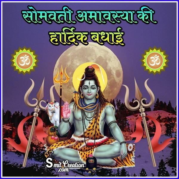 Somvati Amavasya Ki Hardik Badhai