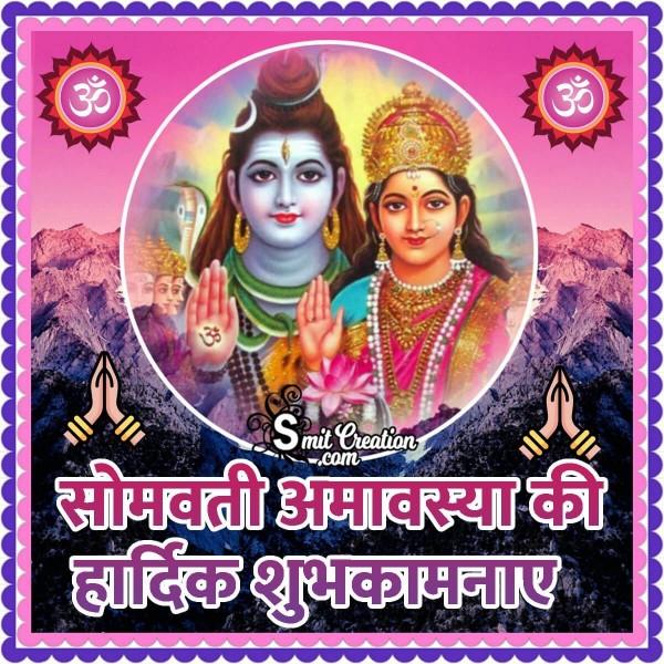 Somvati Amavasya Hardik Shubhkamnaye